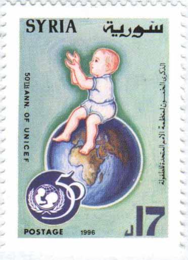 طوابع سورية 1996- الذكرى الخمسون لمنظمة اليونسيف