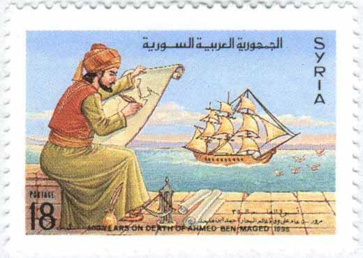 طوابع سورية 1995 - أسبوع العلم- عام البحار ابن ماجد