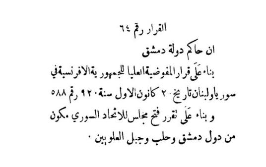 قرار تسمية أعضاء مجلس الاتحاد السوري عن دولة دمشق عام 1922