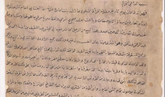 من وثائق اللاذقـية 1891- عقدُ بيع غرفةٍ في دارٍ (3)