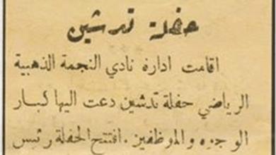 حفلةُ تدشينٍ أقامها نادي النجمة الذهبيَّة في اللاذقية عام 1941م