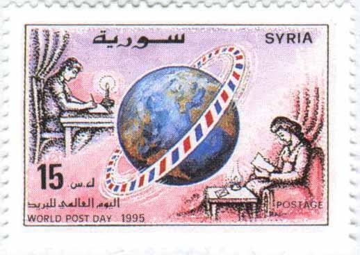 طوابع سورية 1995 - يوم البريد العالمي