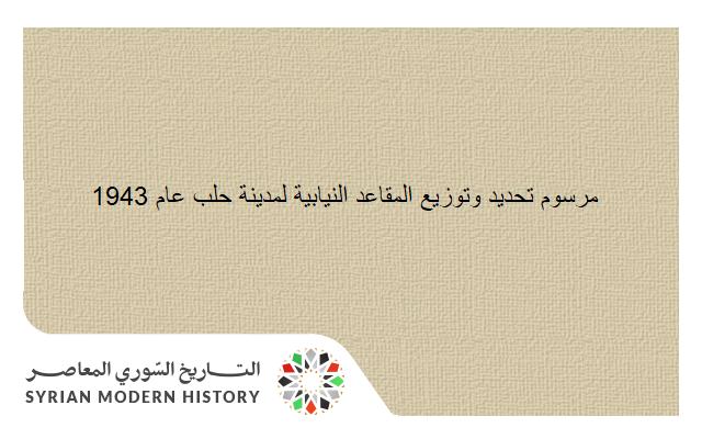 مرسوم تحديد وتوزيع المقاعد النيابية لمدينة حلب عام 1943