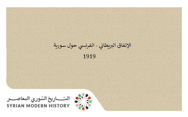 الإتفاق البريطاني - الفرنسي حول سورية 1919