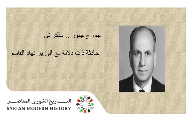 جورج جبور .. مذكراتي: حادثة ذات دلالة مع الوزير نهاد القاسم 1961