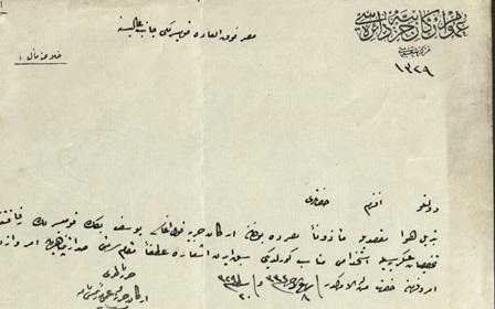من الأرشيف العثماني 1914- تعيين يوسف بك العظمة في المفوضية العثمانية بمصر