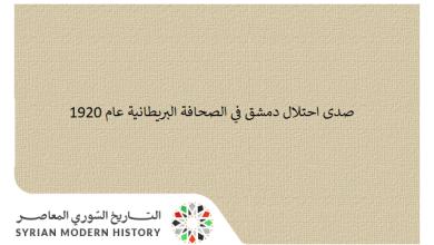 صدى احتلال دمشق في الصحافة البريطانية عام 1920