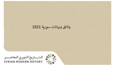 وثائق سورية 1921