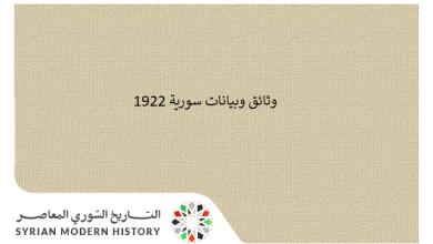وثائق سورية 1922