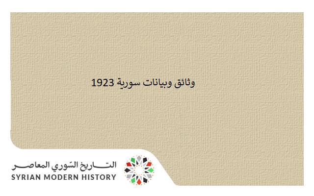 وثائق سورية 1923