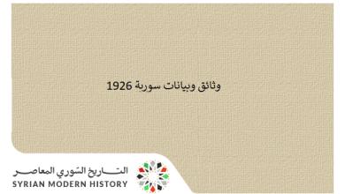 وثائق سورية 1926