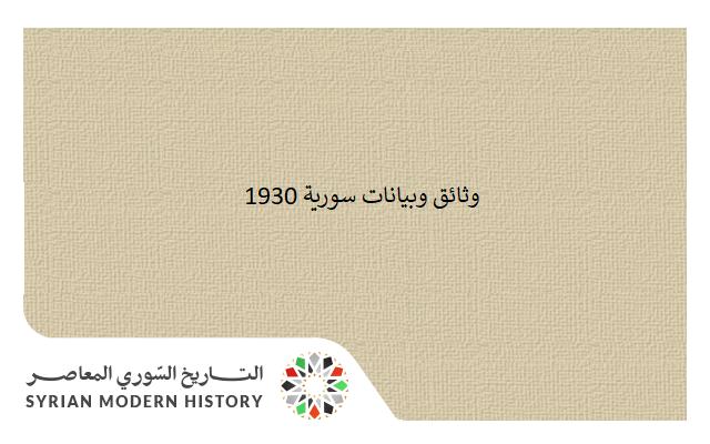 وثائق سورية 1930