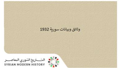 وثائق سورية 1932