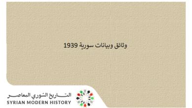 وثائق سورية 1939