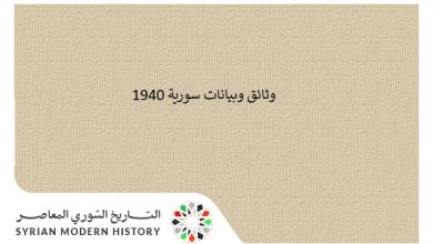 وثائق سورية 1940