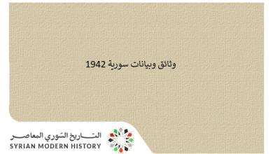 وثائق سورية 1942
