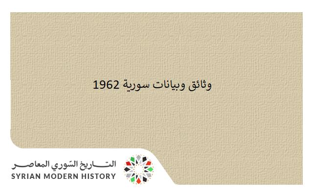 وثائق سورية 1962
