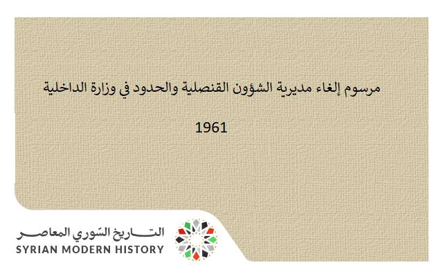 مرسوم إلغاء مديرية الشؤون القنصلية والحدود في وزارة الداخلية عام 1961