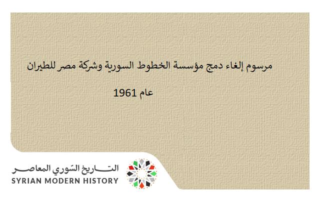 مرسوم إلغاء دمج مؤسسة الخطوط السورية وشركة مصر للطيران عام 1961