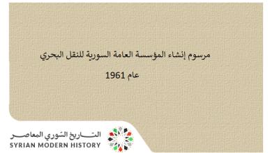 مرسوم إنشاء المؤسسة العامة السورية للنقل البحري عام 1961