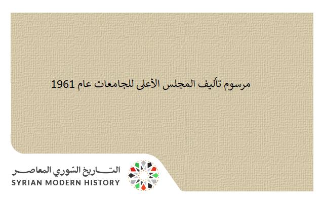 مرسوم تأليف المجلس الأعلى للجامعات عام 1961