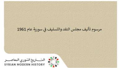 مرسوم تشكيل مجلس النقد والتسليف في سورية عام 1961