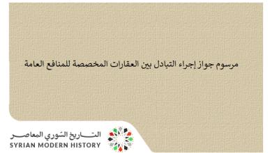 وثائق سورية 1961 - مرسوم جواز إجراء التبادل بين العقارات المخصصة للمنافع العامة