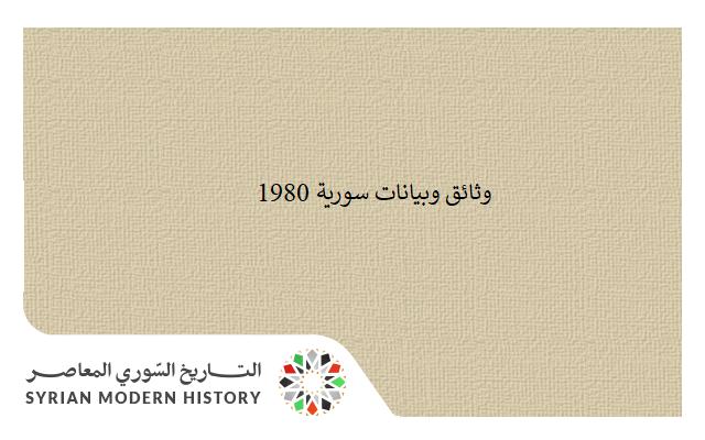 وثائق سورية 1980