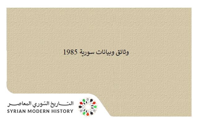 وثائق سورية 1985