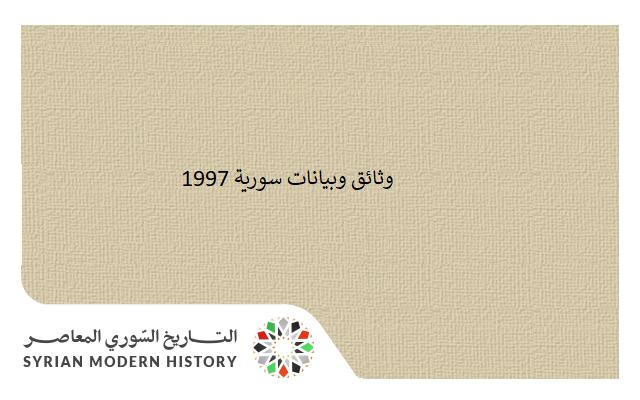 وثائق سورية 1997