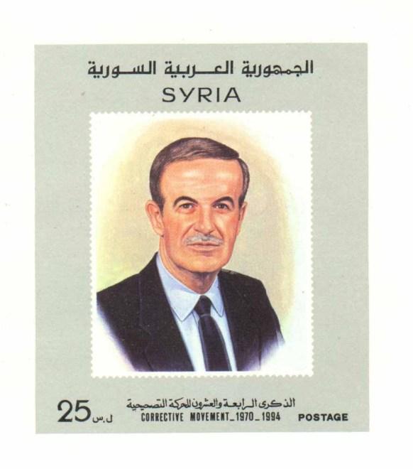 طوابع سورية 1994 - ذكرى الحركة التصحيحية