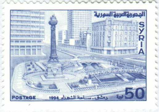 طوابع سورية 1994 - سا حة المرجة