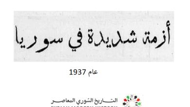صحيفة الدفاع 1937: أزمة شديدة في سوريا