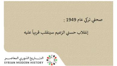 صحفي تركي عام 1949: إنقلاب حسني الزعيم سينقلب قريباً عليه