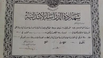 الرقة 1959- شهادة الدراسة الأيتدائية لـ علي السويحة
