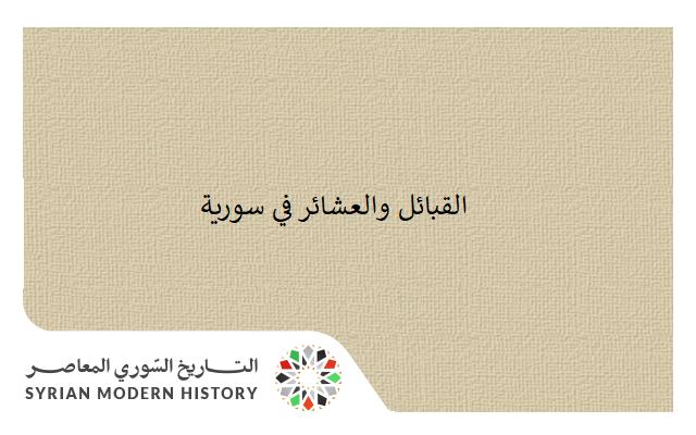القبائل والعشائر في سورية