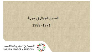 المسرح الجوال في سورية 1971 - 1988