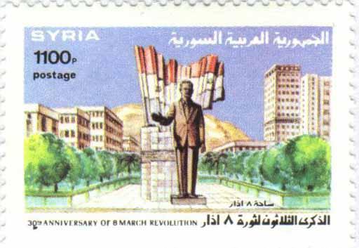 طوابع سورية 1993 - ذكرى ثورة الثامن من آذار
