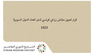 قرار تعيين مفتش زراعي فرنسي لدى اتحاد الدول السورية 1923