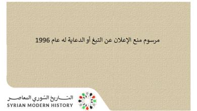 مرسوم منع الإعلان عن التبغ أو الدعاية له عام 1996