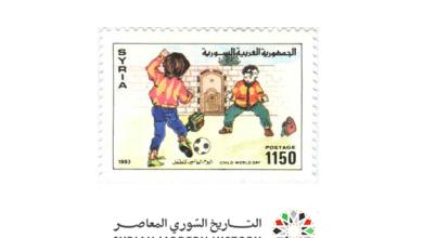 طوابع سورية 1993 - يوم الطفل العالمي