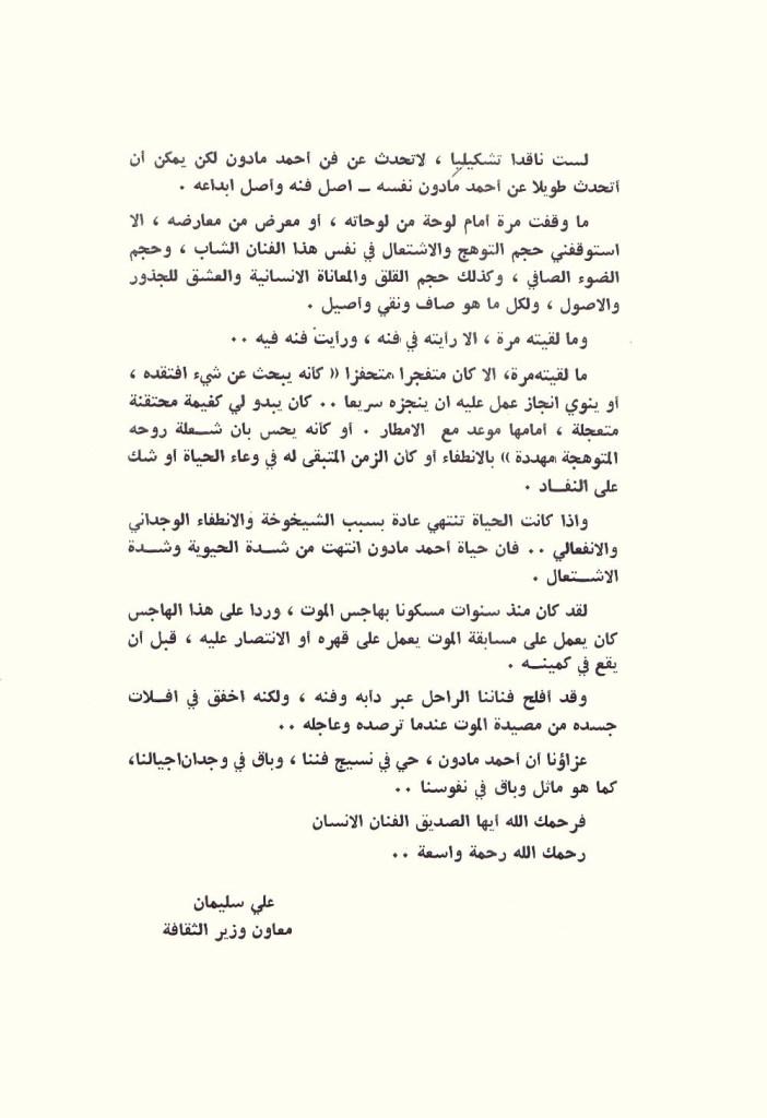 كلمة معاون وزير الثقافة في حفل تأبين أحمد مادون