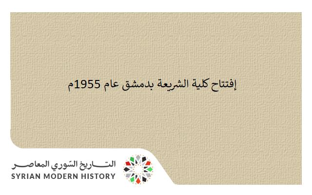 افتتاح كلية الشريعة بدمشق عام 1955