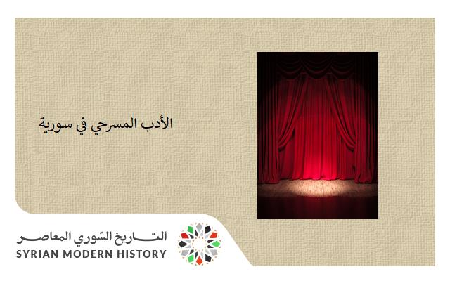 الأدب المسرحي في سورية