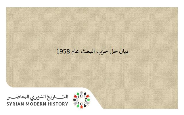 بيان حل حزب البعث عام 1958
