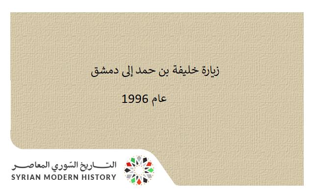 زيارة خليفة بن حمد إلى دمشق عام 1996