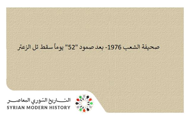 """صحيفة الشعب 1976- بعد صمود """"52"""" يوماً سقط تل الزعتر"""