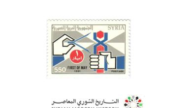 طوابع سورية 1991 - عيد العمال العالمي