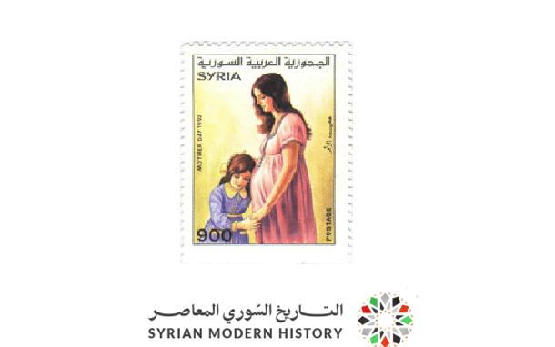 طوابع سورية 1992 -عيد الأم