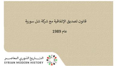 قانون تصديق الإتفاقية مع شركة شل سورية عام 1989